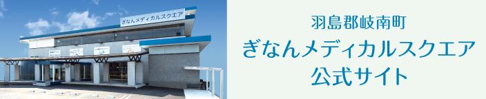 羽島郡岐南町 ぎなんメディカルスクエア公式サイト
